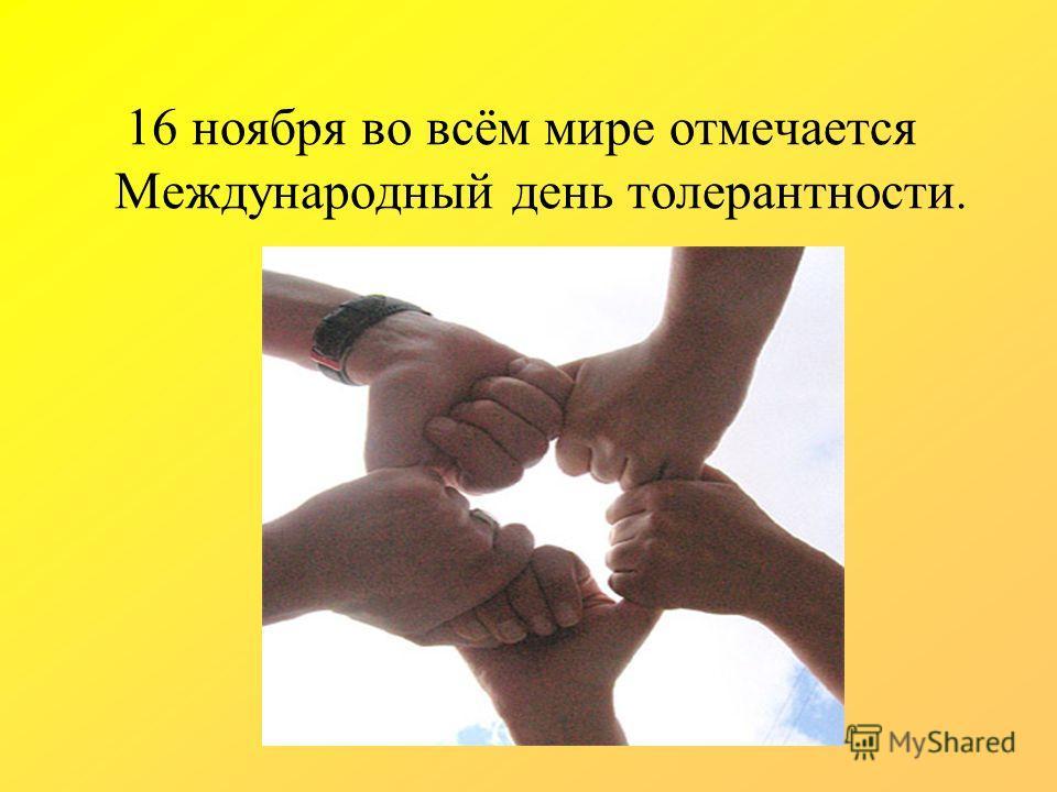 16 ноября во всём мире отмечается Международный день толерантности.