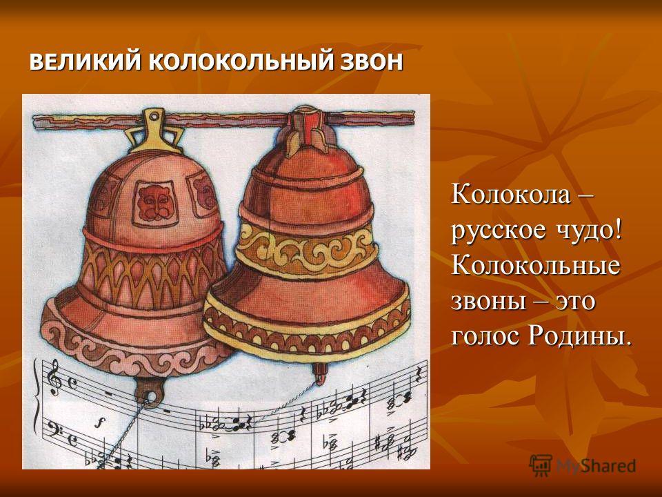 Колокола – русское чудо! Колокольные звоны – это голос Родины. ВЕЛИКИЙ КОЛОКОЛЬНЫЙ ЗВОН
