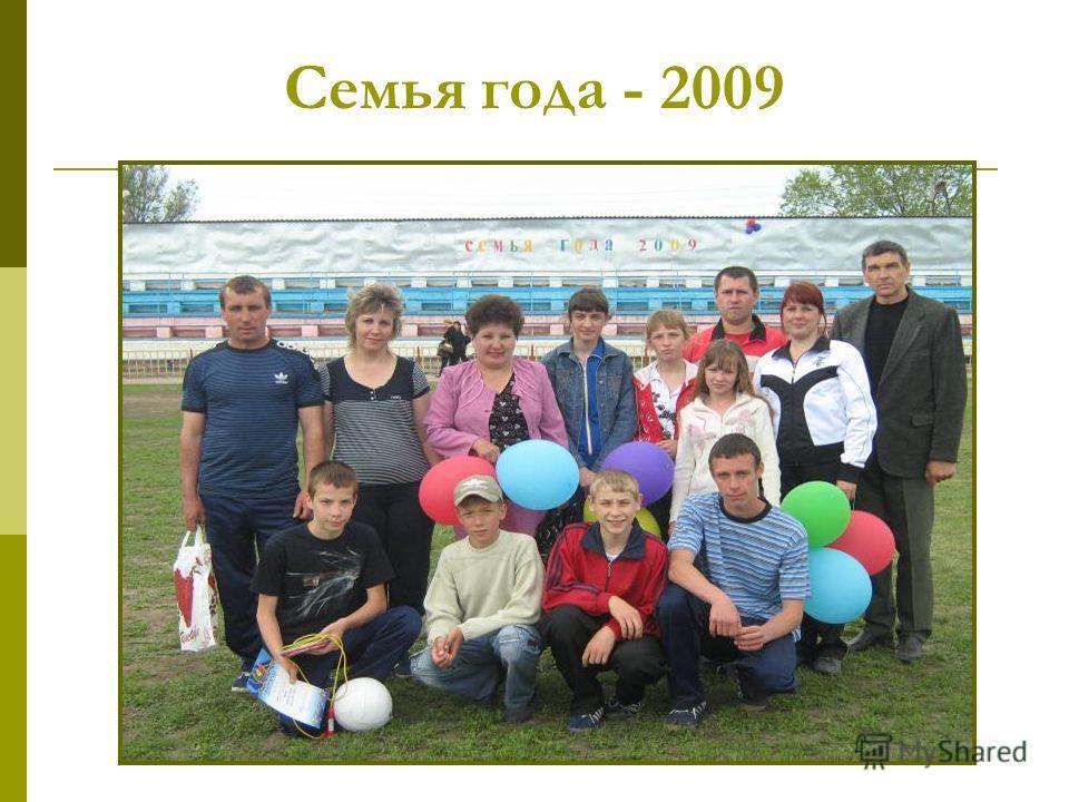 Семья года - 2009