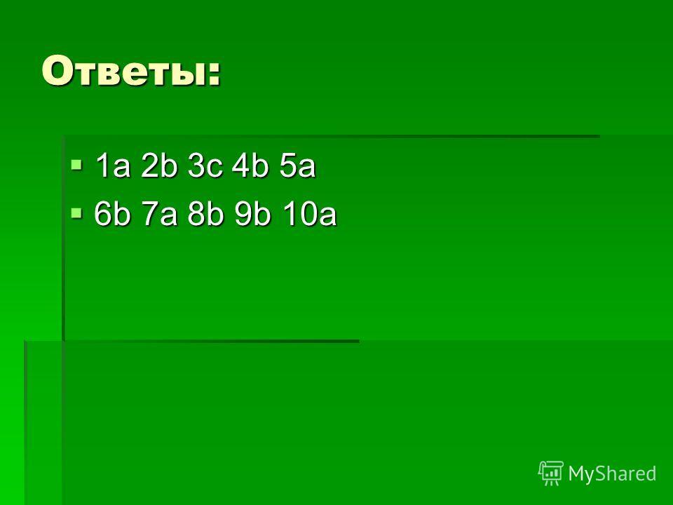 Ответы: 1a 2b 3c 4b 5a 1a 2b 3c 4b 5a 6b 7a 8b 9b 10a 6b 7a 8b 9b 10a