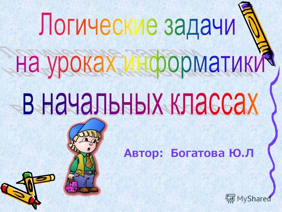 Автор: Богатова Ю.Л