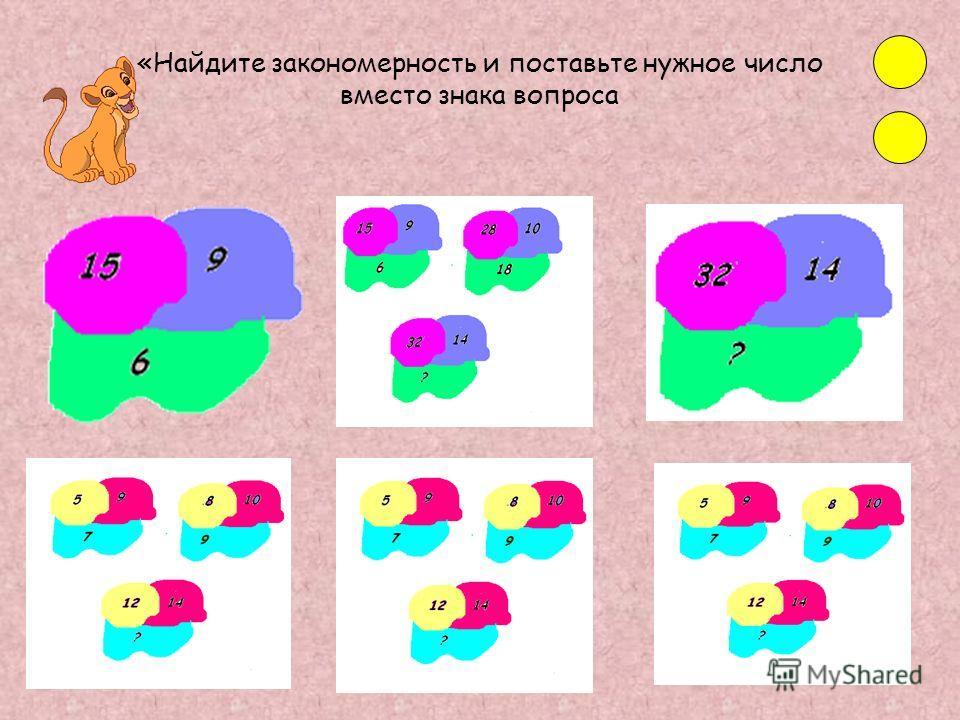 «Найдите закономерность и поставьте нужное число вместо знака вопроса