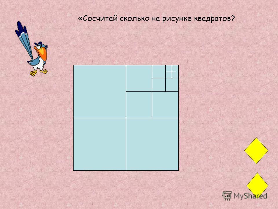 «Сосчитай сколько на рисунке квадратов?