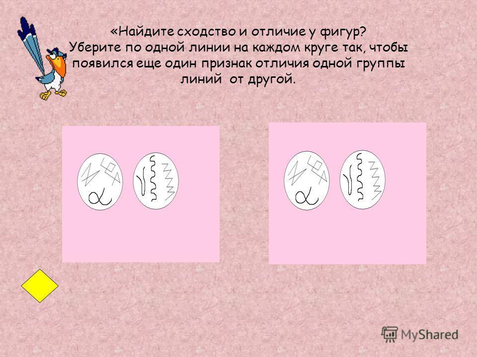 «Найдите сходство и отличие у фигур? Уберите по одной линии на каждом круге так, чтобы появился еще один признак отличия одной группы линий от другой.
