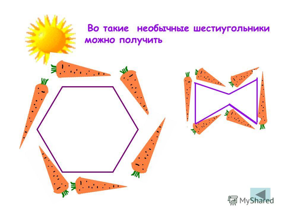 Во такие необычные шестиугольники можно получить
