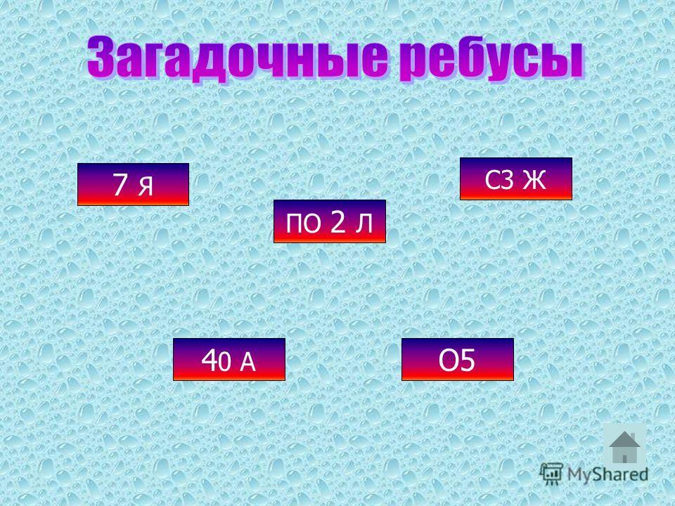 О54 0 А ПО 2 Л С3 Ж 7 Я
