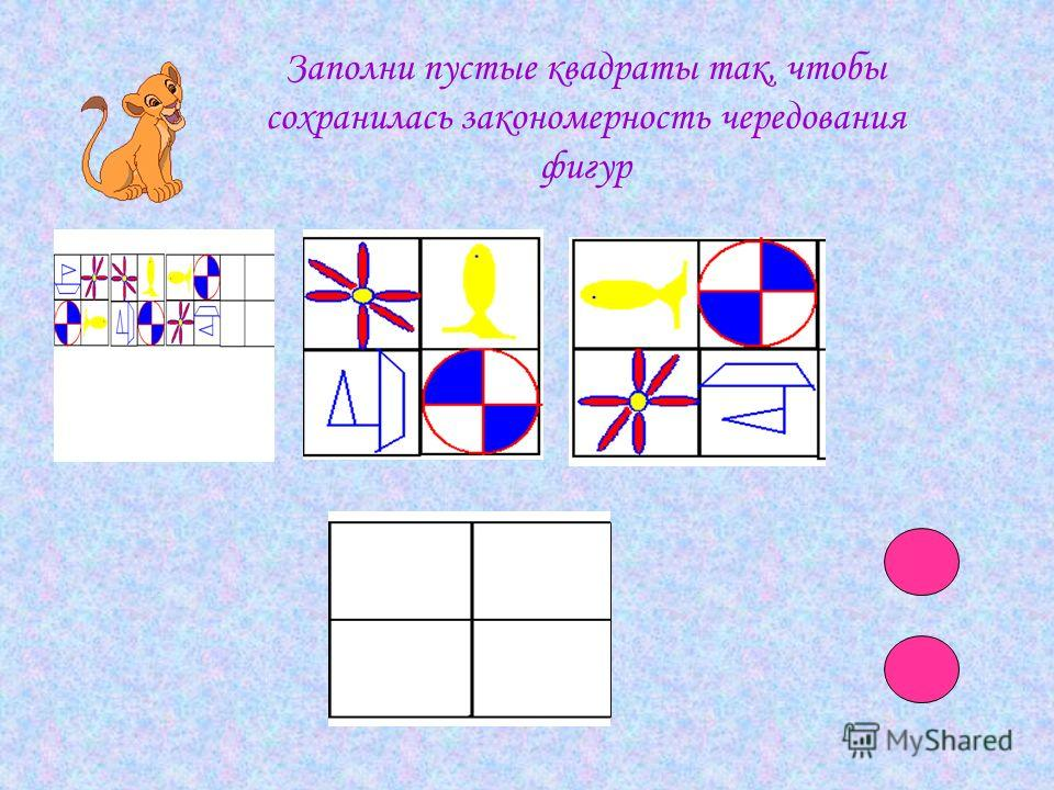 Заполни пустые квадраты так, чтобы сохранилась закономерность чередования фигур