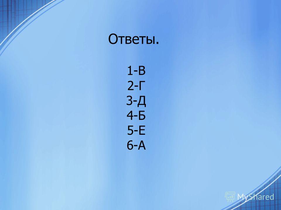 1-В 2-Г 3-Д 4-Б 5-Е 6-А Ответы.