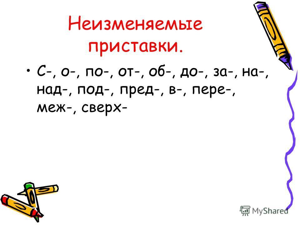 Неизменяемые приставки. С-, о-, по-, от-, об-, до-, за-, на-, над-, под-, пред-, в-, пере-, меж-, сверх-