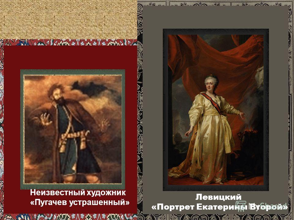 17 Неизвестный художник «Пугачев устрашенный» Левицкий «Портрет Екатерины Второй»