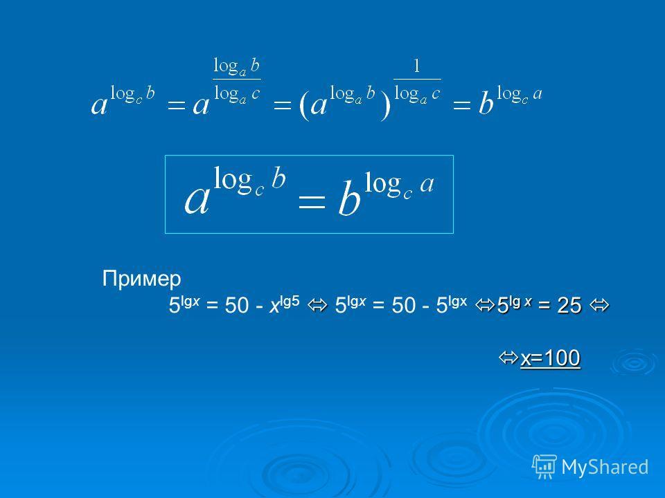 Пример 5 lg x = 25 5 lgx = 50 - x lg5 5 lgx = 50 - 5 lgx 5 lg x = 25 x=100 x=100