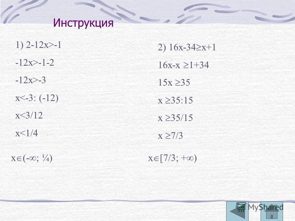 Инструкция 1) 2-12х>-1 -12х>-1-2 -12х>-3 х