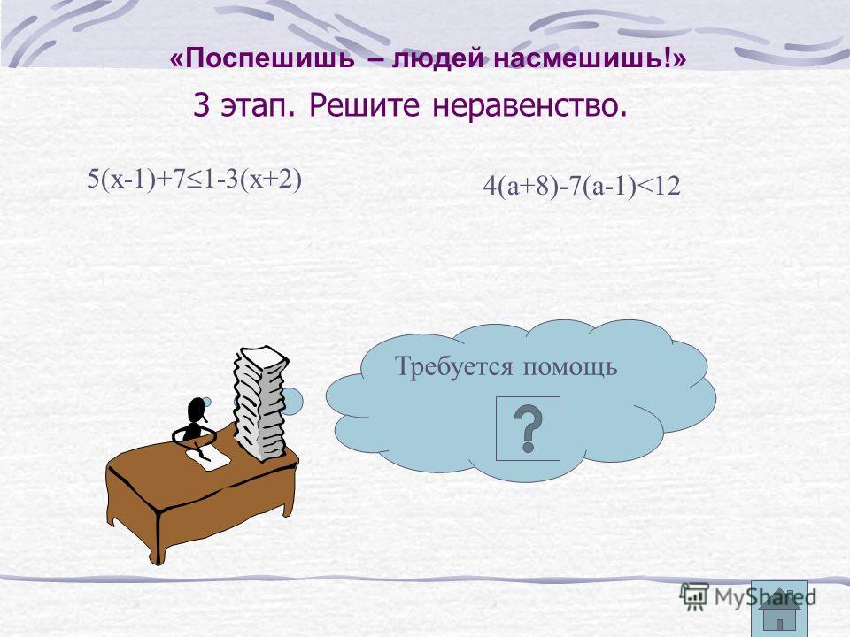 3 этап. Решите неравенство. 5(х-1)+7 1-3(х+2) 4(а+8)-7(а-1)