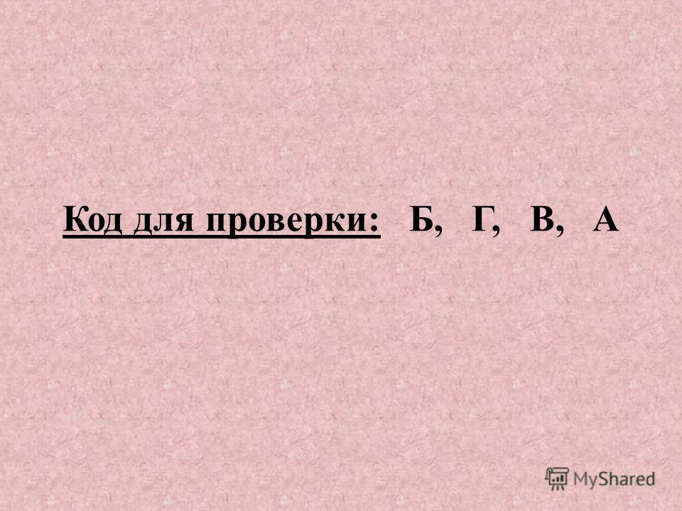 Код для проверки: Б, Г, В, А