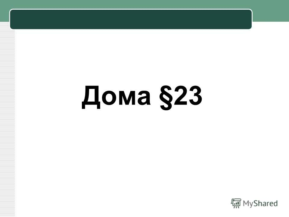 Дома §23