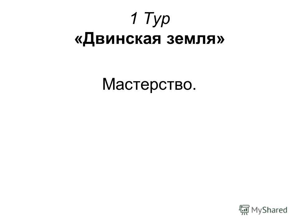 1 Тур «Двинская земля» Мастерство.