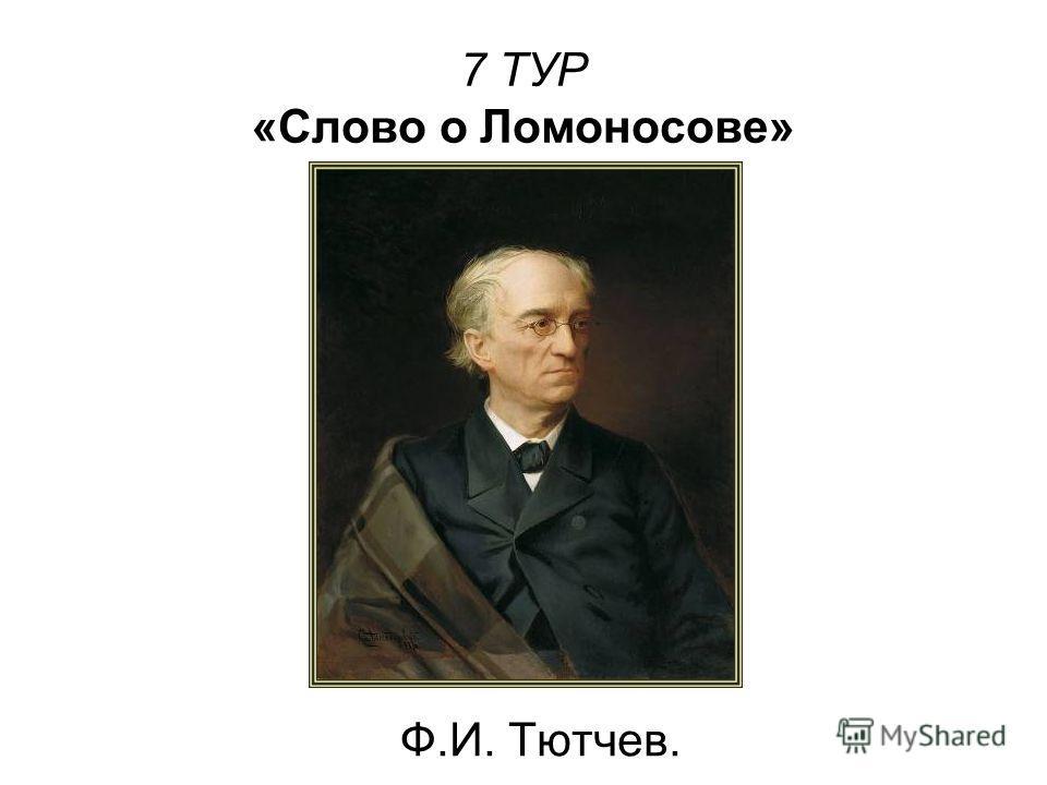 7 ТУР «Слово о Ломоносове» Ф.И. Тютчев.