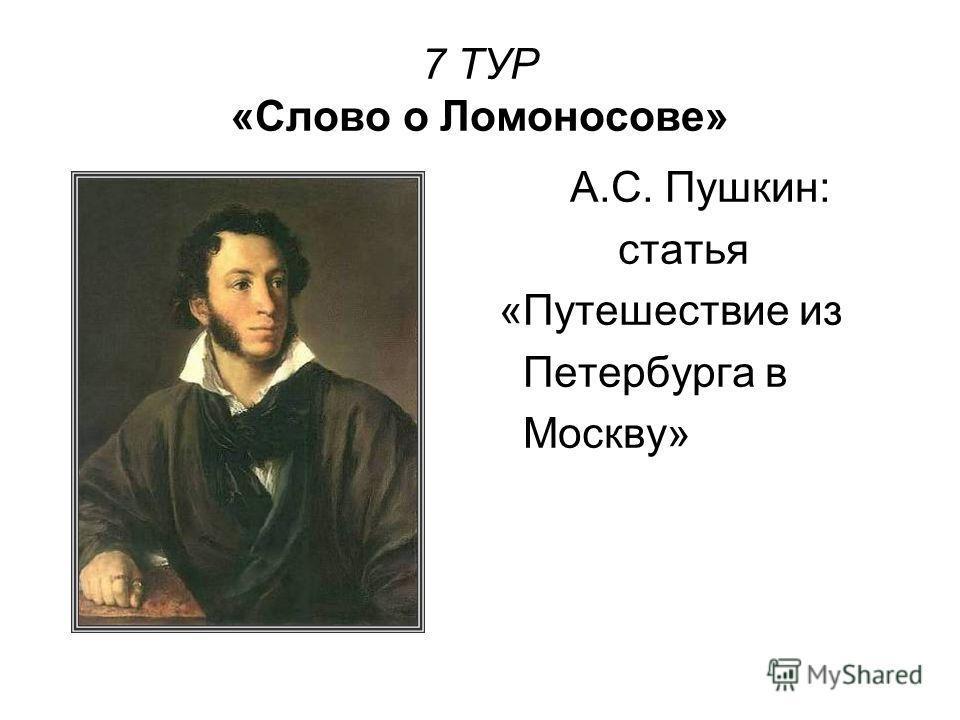 7 ТУР «Слово о Ломоносове» А.С. Пушкин: статья «Путешествие из Петербурга в Москву»