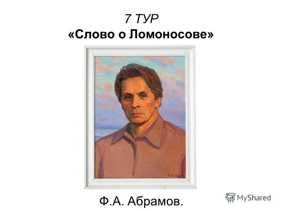 7 ТУР «Слово о Ломоносове» Ф.А. Абрамов.