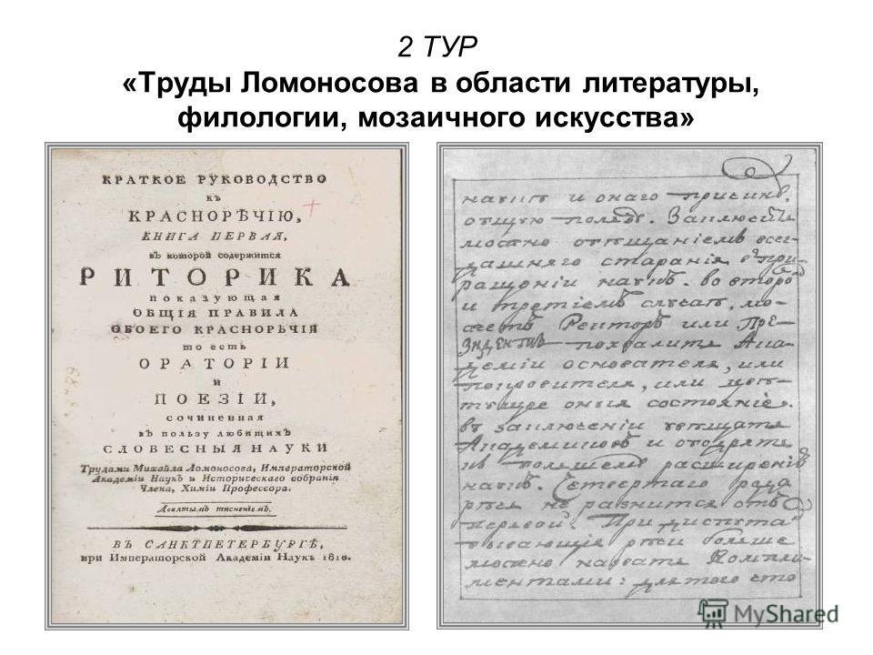 2 ТУР «Труды Ломоносова в области литературы, филологии, мозаичного искусства»