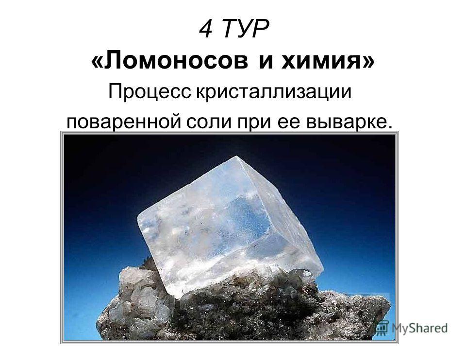 4 ТУР «Ломоносов и химия» Процесс кристаллизации поваренной соли при ее выварке.