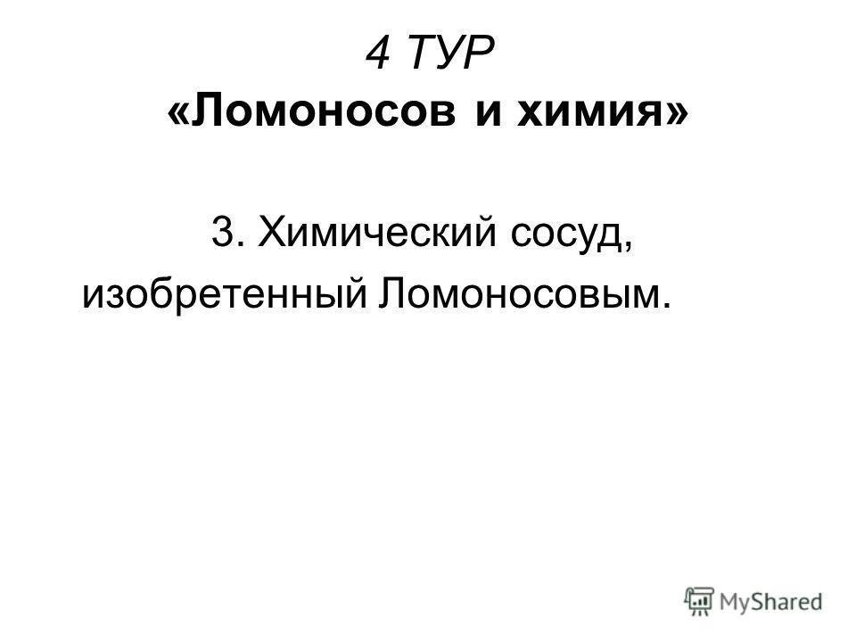 4 ТУР «Ломоносов и химия» 3. Химический сосуд, изобретенный Ломоносовым.