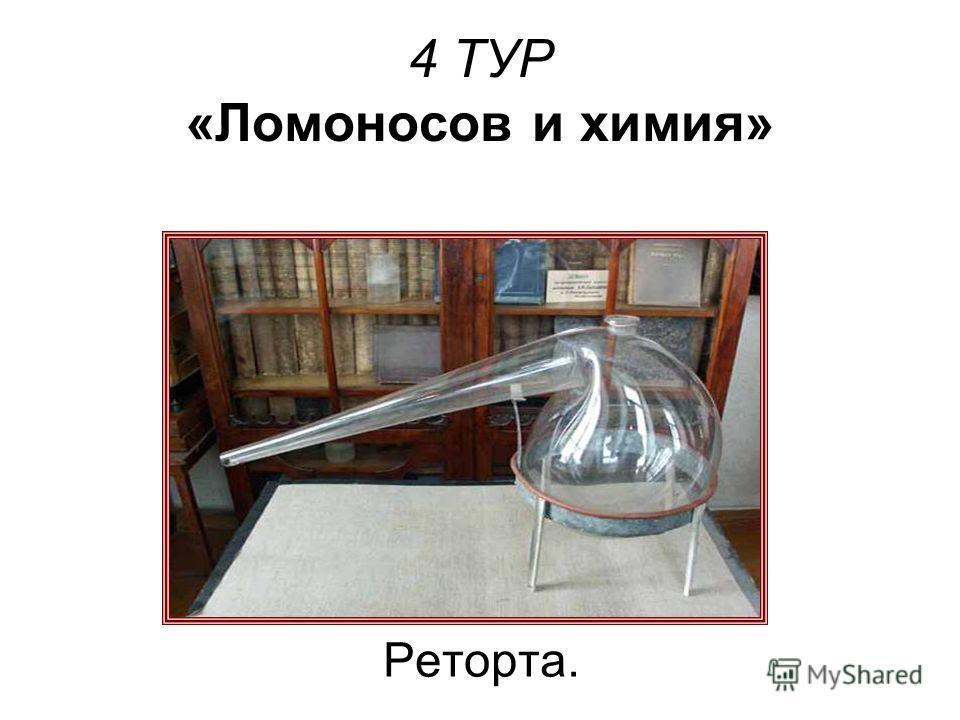 4 ТУР «Ломоносов и химия» Реторта.