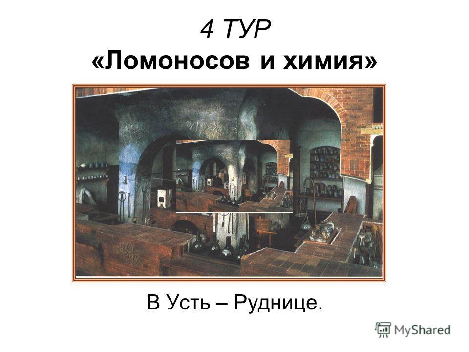 4 ТУР «Ломоносов и химия» В Усть – Руднице.