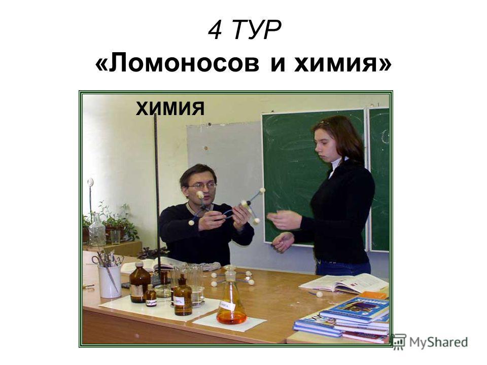 4 ТУР «Ломоносов и химия» ХИМИЯ