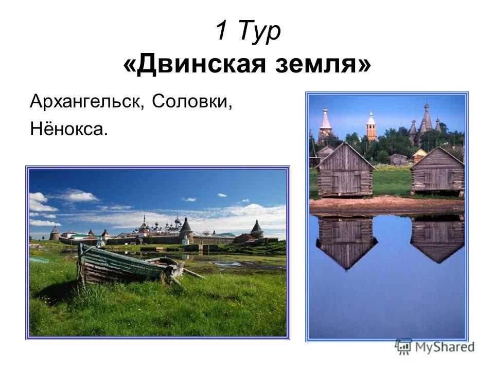 1 Тур «Двинская земля» Архангельск, Соловки, Нёнокса.