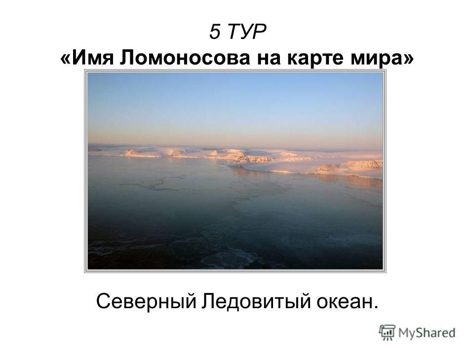 5 ТУР «Имя Ломоносова на карте мира» Северный Ледовитый океан.