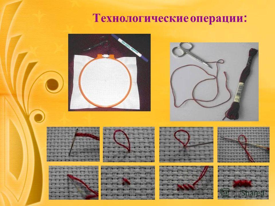 Технологические операции: