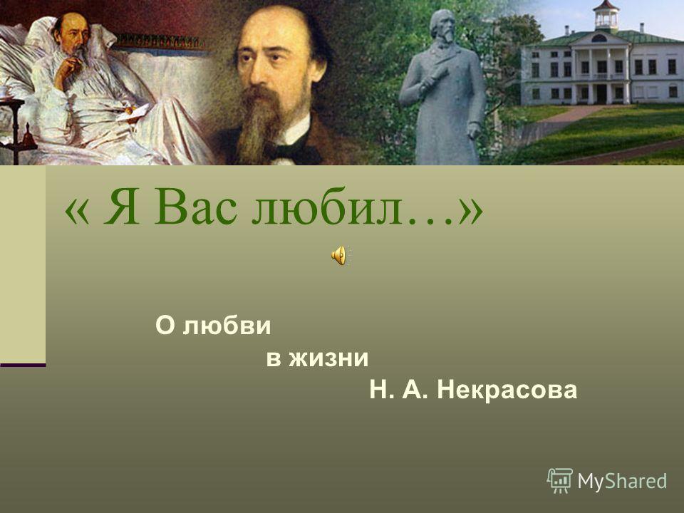 « Я Вас любил…» О любви в жизни Н. А. Некрасова