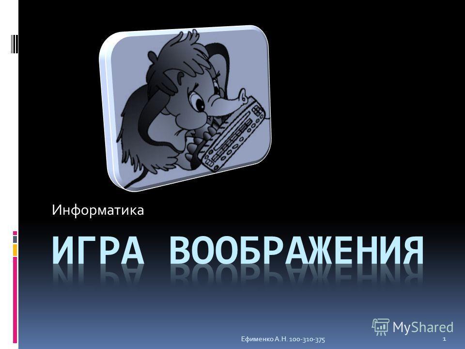 Ефименко А.Н. 100-310-375 1 Информатика