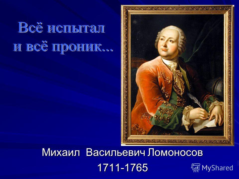 Михаил Васильевич Ломоносов 1711-1765