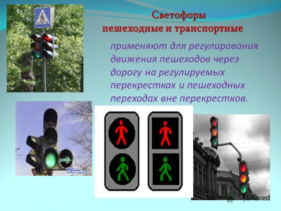 Жёлтый – предупреждение. Зелёный – можно переходить дорогу. Красный – путь закрыт.