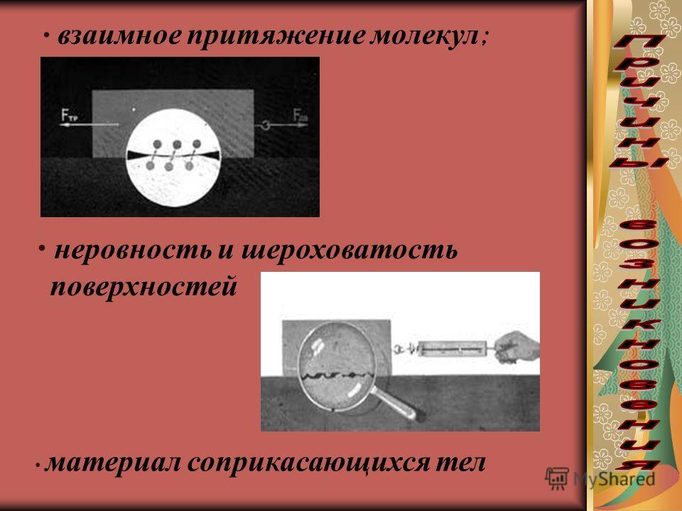 1. О т в еса т ела ; Силы т рения н е з ависят : 1. О т п лощади с оприкасающихся п оверхностей Измерьте на уроке : 1. 2. F 1 =F2=F2= F3=F3=F4=F4= 2. О т р ода м атериала п оверхностей ; 3. О т к ачества ш лифовки п оверхностей Силы трения зависят :