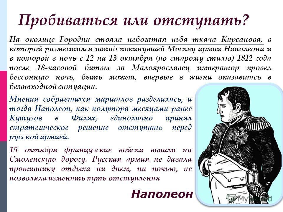 На околице Городни стояла небогатая изба ткача Кирсанова, в которой разместился штаб покинувшей Москву армии Наполеона и в которой в ночь с 12 на 13 октября (по старому стилю) 1812 года после 18-часовой битвы за Малоярославец император провел бессонн
