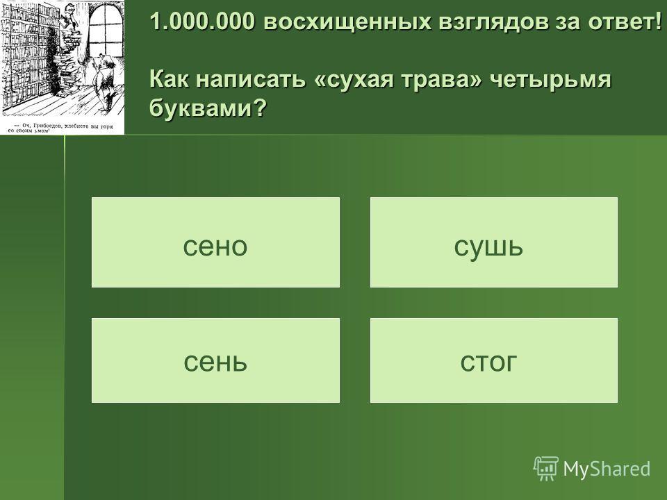 1.000.000 восхищенных взглядов за ответ! Как написать «сухая трава» четырьмя буквами? сень сушьсено стог