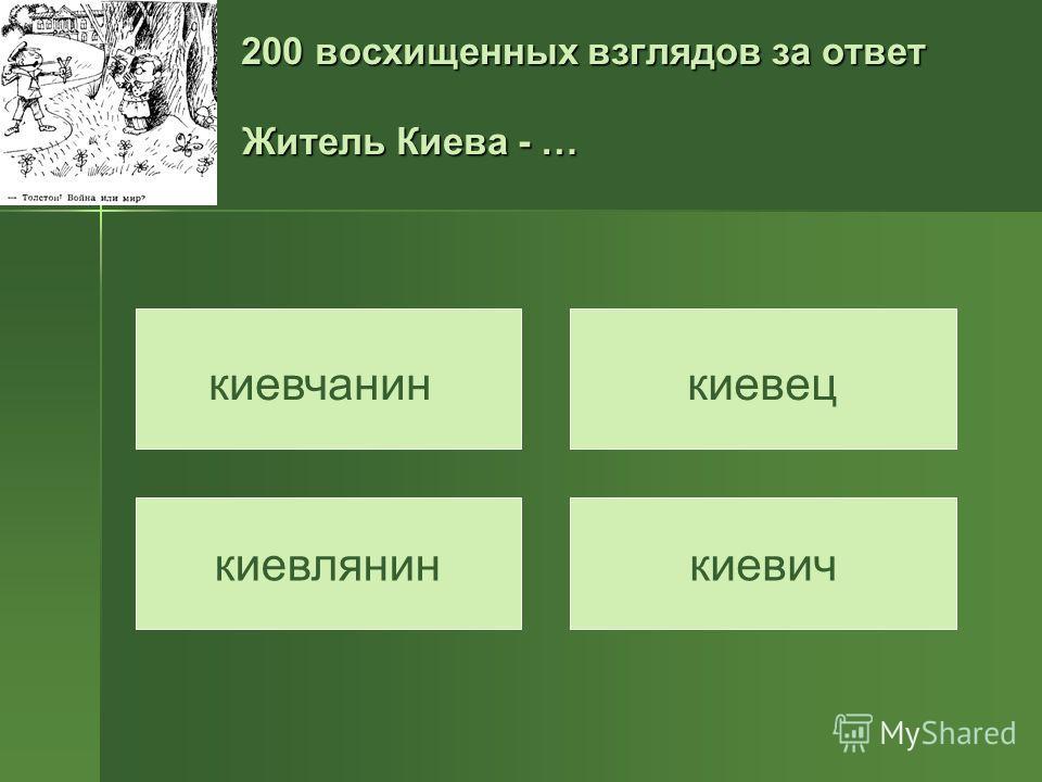 200 восхищенных взглядов за ответ Житель Киева - … киевчанинкиевец киевлянинкиевич