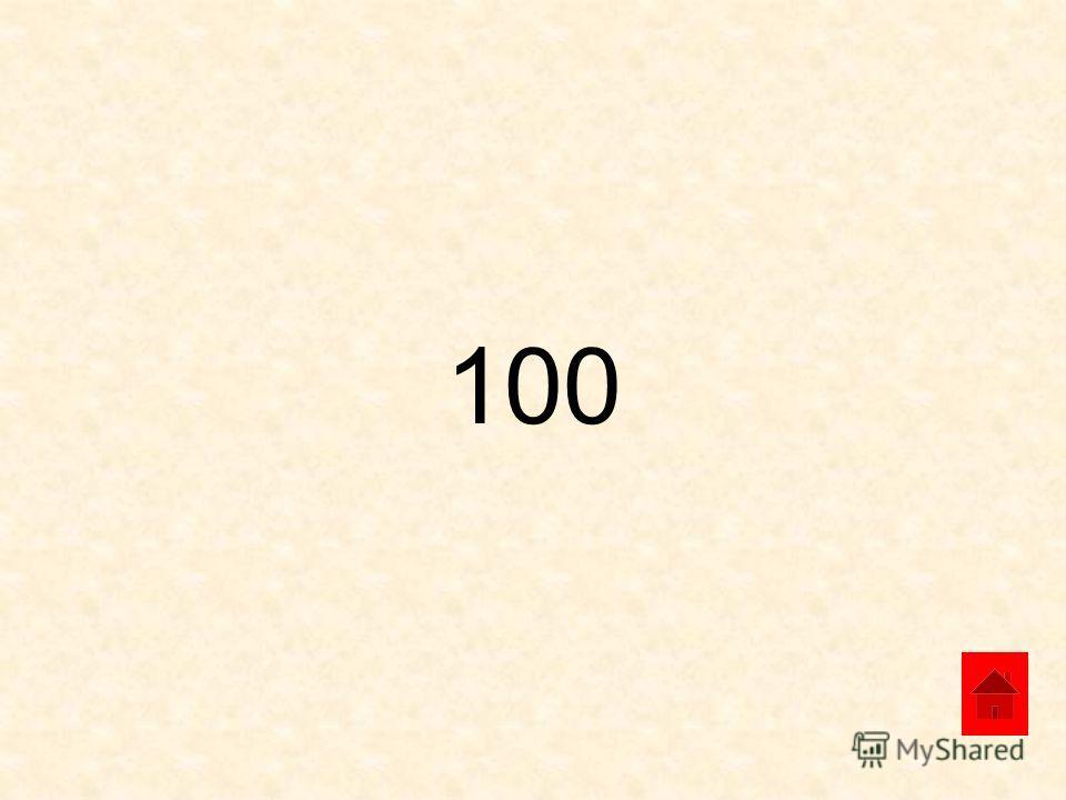 Сколько квадратных дециметров в одном квадратном метре?
