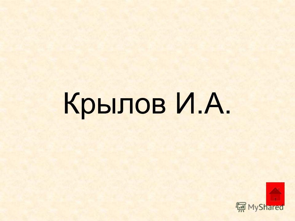 Какому автору принадлежат эти строки: «Когда в товарищах согласья нет, на лад их дело не пойдёт» ?