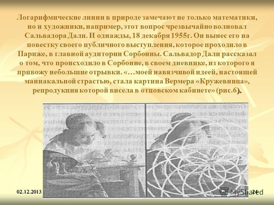 02.12.201324 ). Логарифмические линии в природе замечают не только математики, но и художники, например, этот вопрос чрезвычайно волновал Сальвадора Дали. И однажды, 18 декабря 1955г. Он вынес его на повестку своего публичного выступления, которое пр