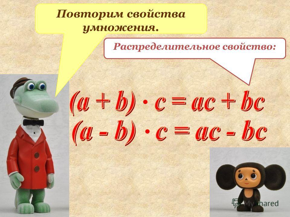 Упростите выражение а) 5а + 9а = б) 7х + 9х + х = д) 6с – 5с + 7с = г) 7а – а – а = в) 31р – 11р = е) 4у + 2у + 4 = з) 9 · х · 5 = ж) 3х+ 4х + 5у = 14а 7х + 5у 45х 6у + 4 8с 5а 20р 17х