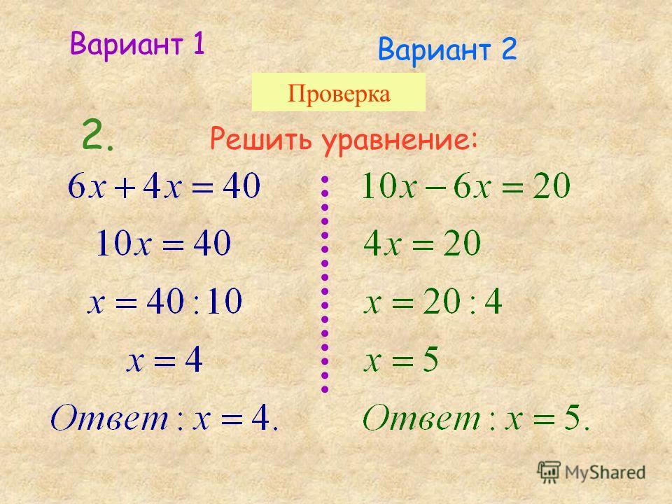 2. Решите уравнение: Вариант 1Вариант 2