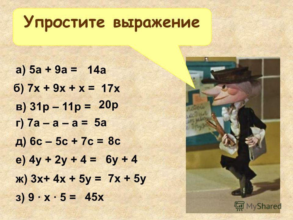 в) 154 · 67 – 57 · 154 = г) 101 · 52 = д) 99 · 34 = е) 25 · 53 · 4 = а) 52 · 138 + 48 · 138 = 13800 Найдите значение выражения наиболее удобным способом б) 67 · 149 + 149 · 33 = 14900 1540 5252 3366 5300