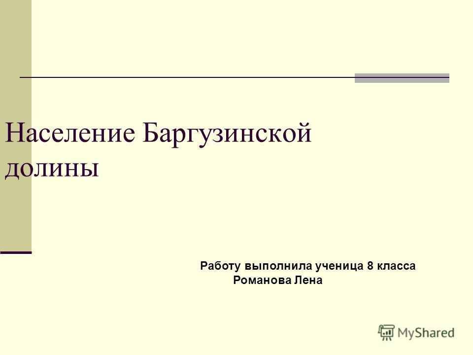Население Баргузинской долины Работу выполнила ученица 8 класса Романова Лена