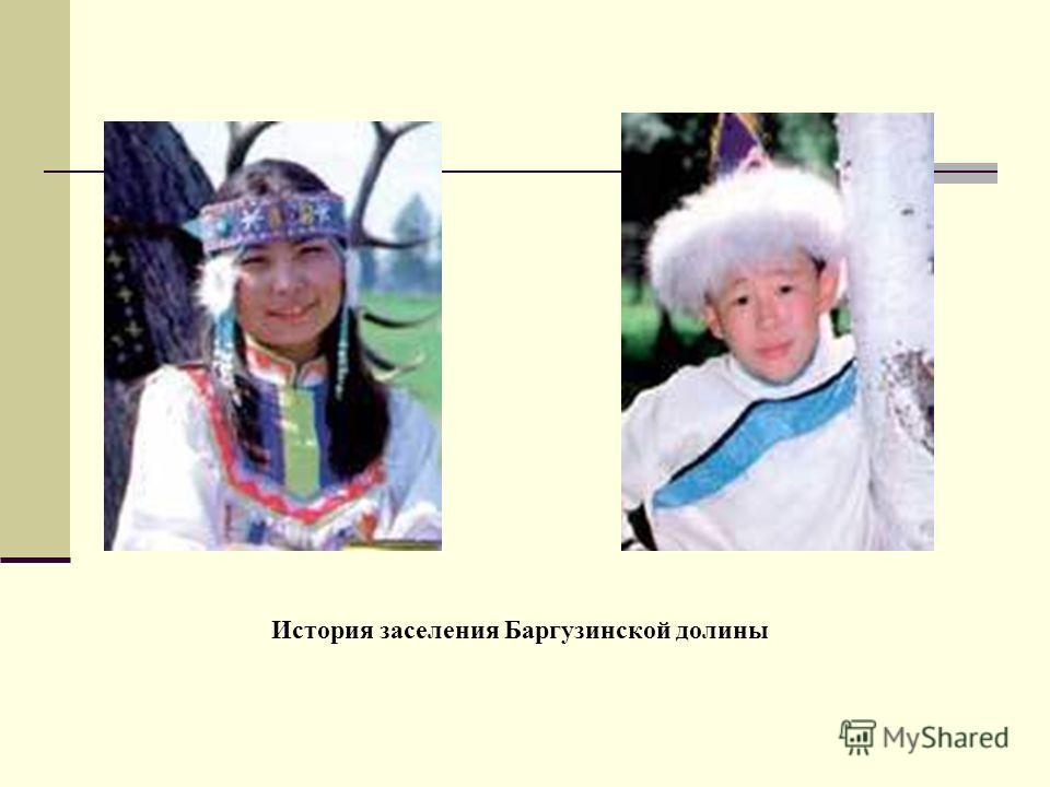 История заселения Баргузинской долины