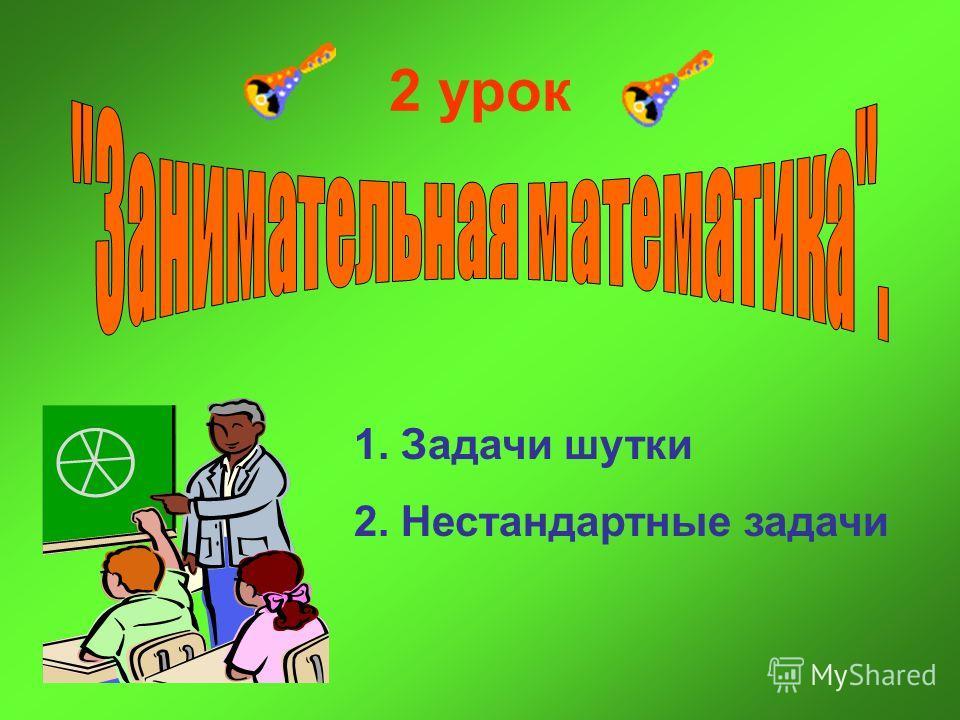 Команда «Эрудиты» Велик и могуч-русский язык Девиз: Эрудиты – это ум, Эрудиты – это мощно. Не страшны нам тишь и шум, Мы в победу верим точно! Наш любимый предмет – русский язык: Я люблю свой родной язык. Он понятен для всех и зовуч. Он, как русский