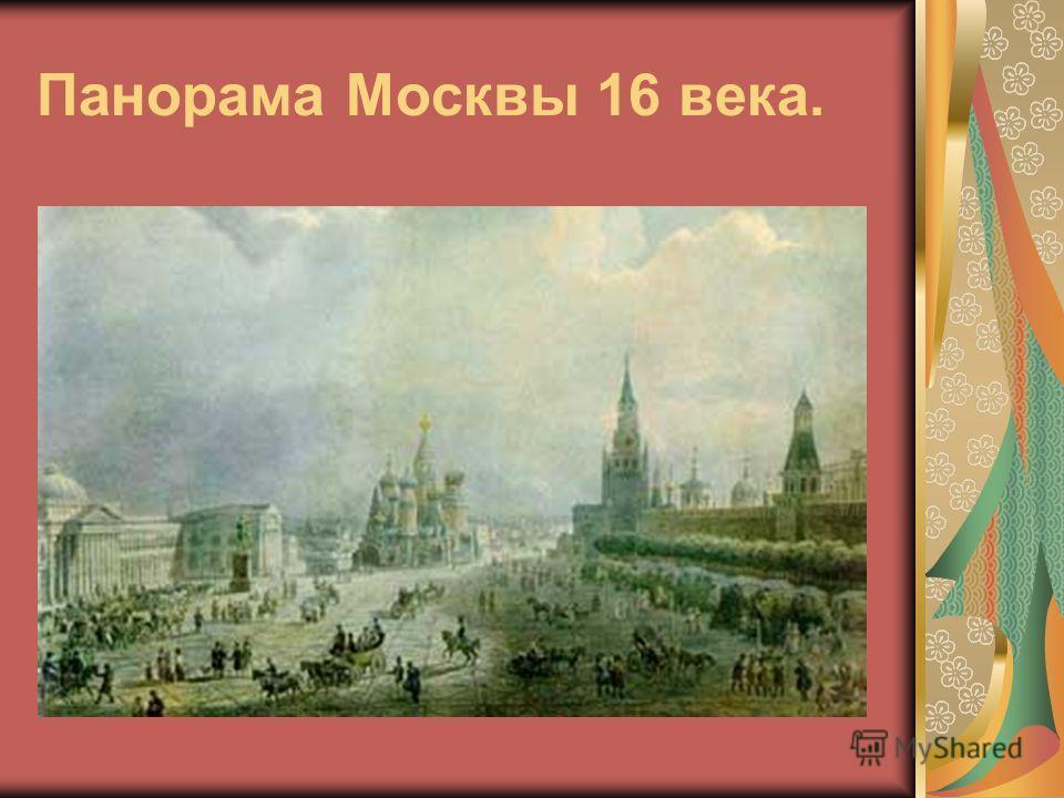 Панорама Москвы 16 века.